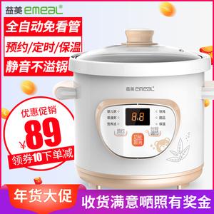 益美 YM-10QWD陶瓷小炖锅迷你电炖盅全自动煮粥煲汤婴儿宝宝辅食