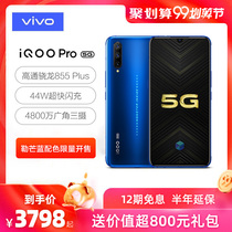 【新品限量开售 12期免息】vivo iQOO Pro 5G高通骁龙855Plus处理器游戏全面屏指纹手机旗舰iqoopro vivoiqoo