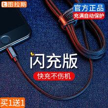 苹果数据线iPhone6充电线器6s手机7Plus快充X加长2米8P冲电图拉斯正品iPad闪充xs快速max智能2m断电1.8自动xr