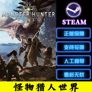 PC中文正版Steam游戏怪物猎人世界Monster Hunter:World MHW