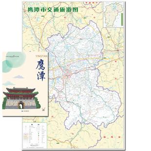鹰潭手绘城区图 龙虎山风景区示意图 特产美食简介 中华地图学社