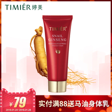 婷美红参蜗牛补水洁面膏120g深层清洁毛孔洗面奶温和细腻女化妆品