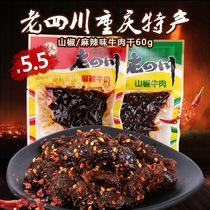 老四川山椒 麻辣味牛肉干60g休闲小吃零食品牛肉类美味重庆特产