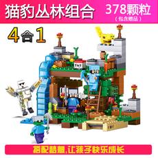 我的世界拼装新款乐高玩具男孩子儿童益智积木村庄房子6-10-12岁8