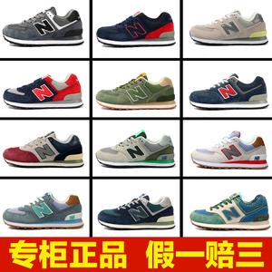 新百倫運動鞋有限公司NB REALIZE男鞋女鞋运动跑步鞋574N字鞋春夏男鞋