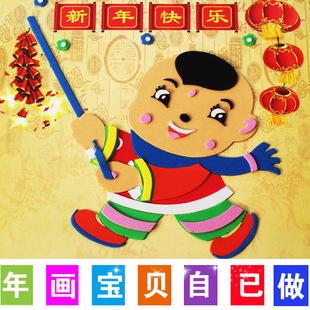 新年喜庆粘贴画eva幼儿童手工制作立体贴画 开学diy材料包制作