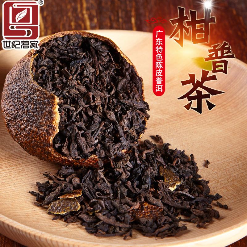 世纪茗家正宗陈皮普洱茶熟茶新会特产柑普茶橘子陈年桔普茶小青柑图片