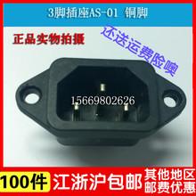 品字型电源插座 三孔全铜 AC插座 电子电器 实物拍摄