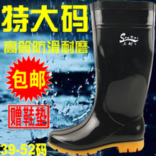 Big code male high tube boots, middle tube, rain shoes, short water shoes, overshoes, rubber boots, 44454647484950 yards.
