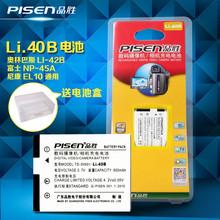 品胜 Li40B电池 LI-42B奥林巴斯 富士NP-45A NP45 尼康EL10电池