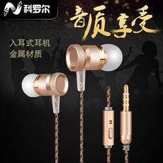 科罗尔 kj02 手机耳机入耳式耳塞 重低音线控 立体声电脑耳机