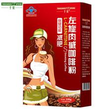 买2发4千泉 左旋肉碱咖啡粉 10g/袋*10袋 春季减肥咖啡瘦身顽固型