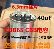 压缩机空调启动电容 20 25 30 35 45 50 40UF CBB65 450V 柏德启