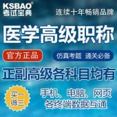 2016版四川省医学高级职称正副高主任考试题库(整形外科)年卡
