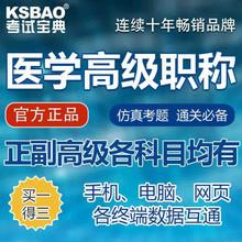 2016四川省医学高级正副高主任考试题库营养与食品卫生年卡年卡