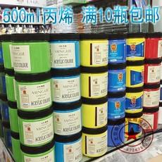 名爵丙烯颜料  墙绘颜料 手绘颜料 室内室外500ML大瓶