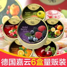 德国进口零食 嘉云糖多种水果糖果精美铁盒6盒 美味混合水果糖