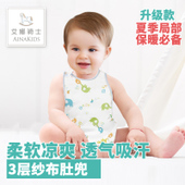 艾娜骑士 肚兜婴儿纱布肚兜 新生儿 竹棉0-1岁衣服纱布薄款透气