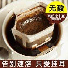 买2发3 云南小粒挂耳式咖啡提神香浓美式纯咖啡现磨炭烧100g包邮