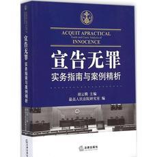 宣告无罪实务指南与案例精析 畅销书籍 正版 法律法规
