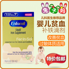 美国进口 美赞臣Enfami纯补铁滴剂 婴儿幼儿童宝宝改善贫血 50ML