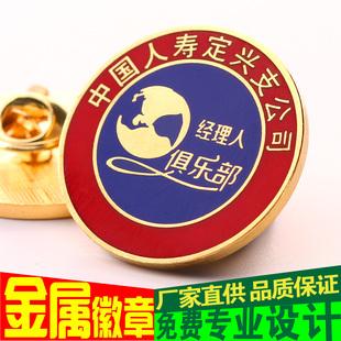 金属徽章定做胸章定制异形班徽勋章校徽纪念币设计制作包邮