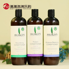澳洲Sukin护发素500ml 苏芊天然蛋白滋养无硅油修复柔顺染烫受损