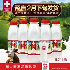 预售瑞慕瑞士原装进口全脂高钙儿童成人早餐纯牛奶1L*12整箱包邮