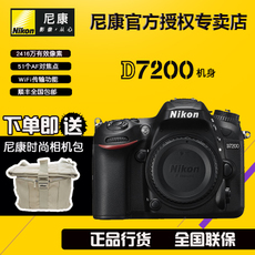 Nikon/尼康 D7200单机 尼康d7200机身 全新正品行货 D7200单机身