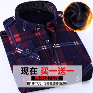 雪尚飞秋冬季男士保暖衬衫加绒加厚长袖衬衣中年修身格子带绒男装长袖衬衫男