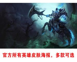 英雄联盟LOL新皮肤网吧网游动漫海报定做周边满88免邮 战争之影lol海报