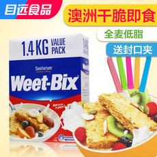 澳洲进口全麦片Weet-Bix1.4kg低脂免煮即冲食谷物营养早餐燕A4腰