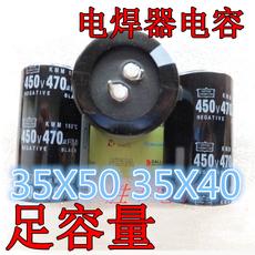 电焊机电解电容400V 450V470UF 足容量35X50 35X45 30X50 30X60