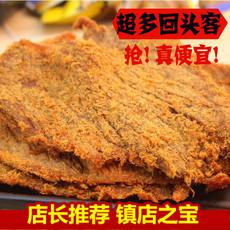包邮内蒙古风味牛肉干正宗手撕牛肉片牛肉粒特产小吃零食品180g