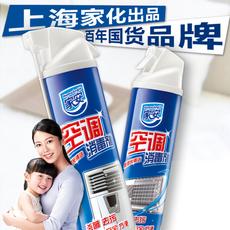 家安空调清洗剂2瓶 家用柜机+挂机 喷雾杀菌消毒剂内机泡沫清洁剂