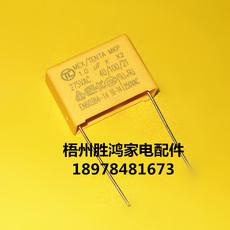 275V 1UF 105 安规电容/电压力锅/风扇等各种小家电 电源降压电容