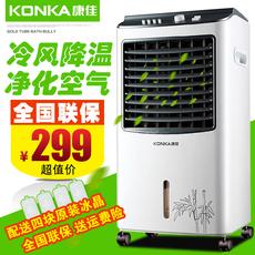 康佳空调扇单冷家用移动制冷风扇冷气机冷气扇水冷小空调加湿静音