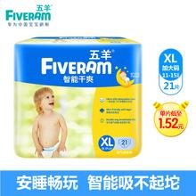 五羊智能干爽婴儿纸尿裤XL21片 夏季男女宝宝尿不湿超薄透气尿片