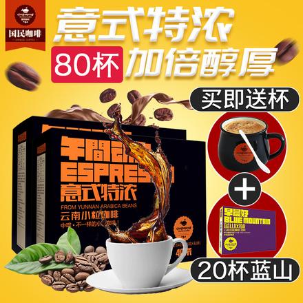 买就送杯 中啡意式特浓三合一速溶咖啡粉80条1280克 云南小粒咖啡