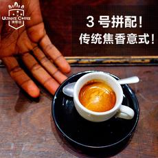 澳帝焙 3号意式拼配咖啡豆可现磨咖啡粉 意大利浓缩咖啡袋装250g