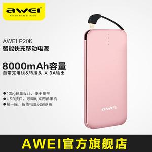 AWEI用维 P20k有线充电宝8000毫安大容量2.1A快充移动电源超薄