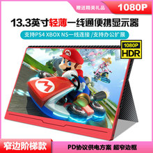 13.3-inch PS4/XBOX Game Portable Display Switch Game Player Mobile Phone Type-c Direct-Connected Display