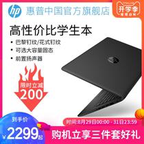HP/惠普 14英寸笔记本电脑学生 轻薄办公商务本 手提电脑女旗舰店