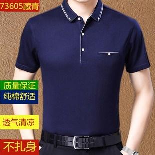 纯棉中年男式短袖T恤夏季翻领男子体恤男装衬衫35-40-45岁50啼血