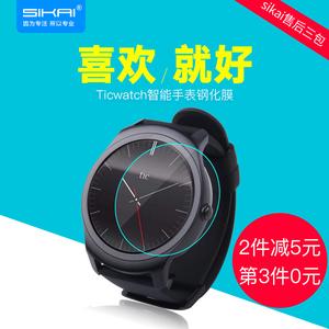 Ticwatch 2代钢化膜贴膜ticwatch1智能手表保护玻璃膜Ticwatch SE手表钢化膜