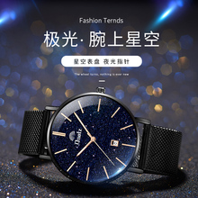 Korean version of the new concept of ultra-thin star fashion student watches Men's automatic non-mechanical waterproof men's Watch