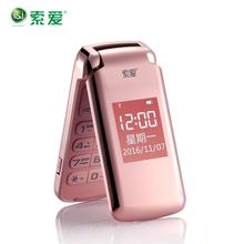 索爱 SA-Z86老人翻盖手机大字大声超长待机移动电信男女老年手机