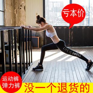 休闲运动裤女薄款健身裤弹力长裤紧身显瘦透气跑步速干九分瑜伽裤