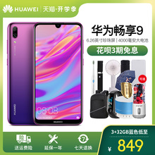 顺丰速发【新品】Huawei/华为 畅享9珍珠屏华为官网官方旗舰店nova4i青春版MAXplus/mate20pro超长待机手机