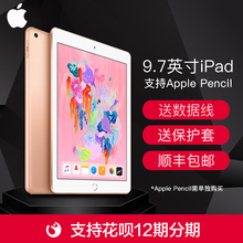 Bank of China's genuine spot iPad 2018 Apple/Apple iPad 2018 9 9.7 inch tablet WiFi version intelligent 32GB/128G national joint insurance